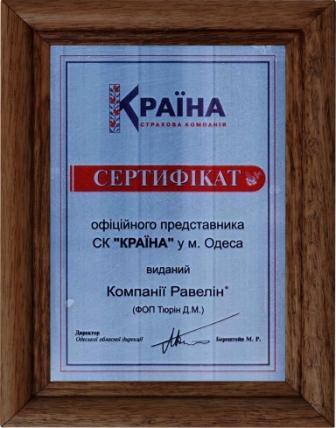 Сертификат официального представителя СК Краина
