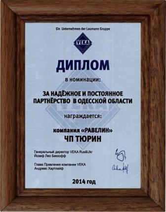 Диплом VEKA, за надёжное и постоянное партнерство в Одесской области