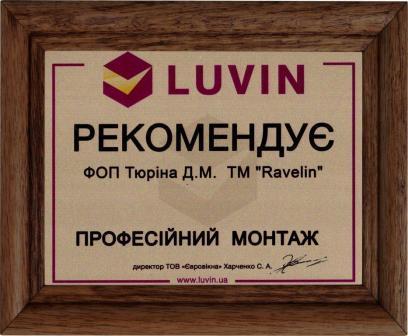 Сертификат от завода Лювин, профессиональный монтаж для Равелин